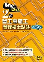 51Kh4+H71GL. SL200  - 管工事施工管理技士試験 01