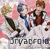 Dryadroid ドライアドロイド ドラマCD Episode of Heart's corps