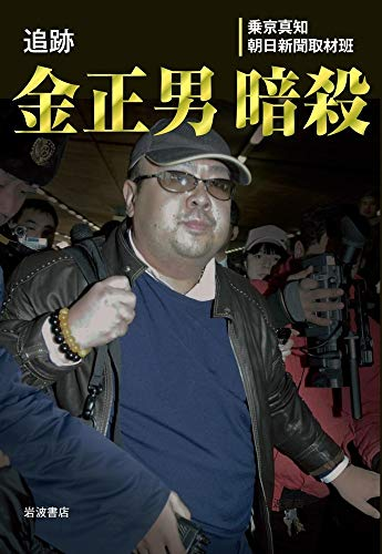 追跡 金正男暗殺
