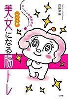 タイプ別 美女になる腸トレ (実用単行本)