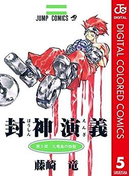 [藤崎竜]の封神演義 カラー版 5 (ジャンプコミックスDIGITAL)