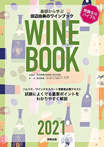 田辺由美のワインブック2021年版