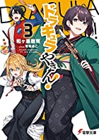ドラキュラやきん!3 第03巻