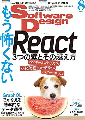 Software Design 2021年8月号 雑誌版(紙)
