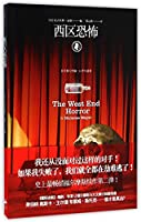 The West end Horror (Chinese Edition)