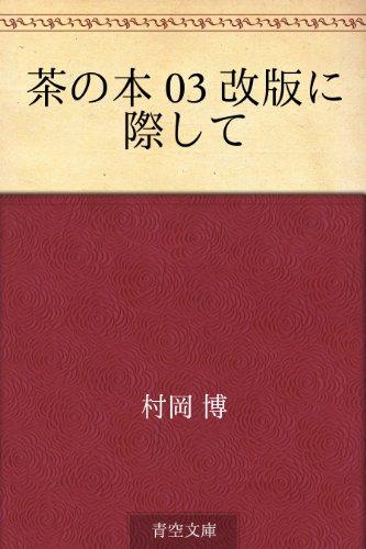 茶の本 03 改版に際しての詳細を見る