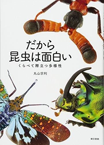 だから昆虫は面白い:くらべて際立つ多様性