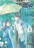 【Amazon限定イラスト特典ペーパー付き】大切な日はいつも雨1 (LINEコミックス)