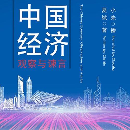 中国经济:观察与谏言 - 中國經濟:觀察與諫言 [The Chinese Economy: Observations and Advice] audiobook cover art