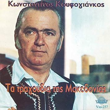 Ta tragoudia tis Makedonias