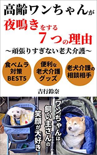 高齢ワンちゃんが夜鳴きをする7つの理由 ~頑張りすぎない老犬介護~: 老犬の介護は悩まずプロの手を借りよう