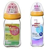 【セット買い】 ピジョン 哺乳びん 母乳実感 耐熱ガラス製 オレンジイエロー 160ml + 240ml