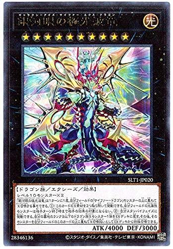 遊戯王 / 銀河眼の極光波竜(ウルトラ)/ SLT1-JP020 / SELECTION 10(セレクション10)