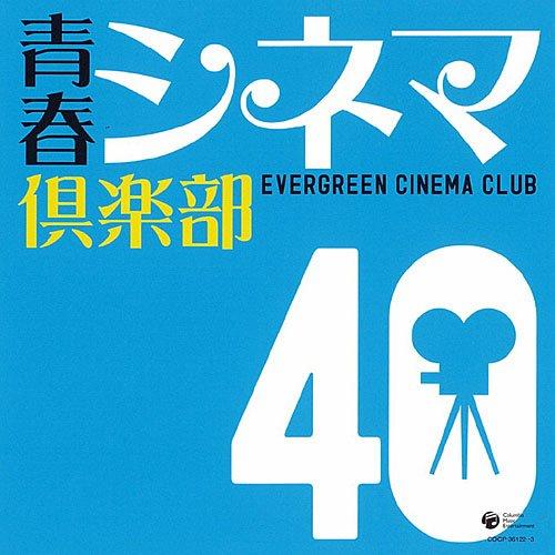 青春シネマ倶楽部40