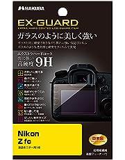 ハクバ デジタルカメラ液晶保護フィルム EX-GUARD 高硬度9H Nikon Z fc 専用 EXGF-NZFC