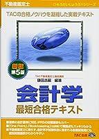 51KhZrLL3GL. SL200  - 不動産鑑定士試験