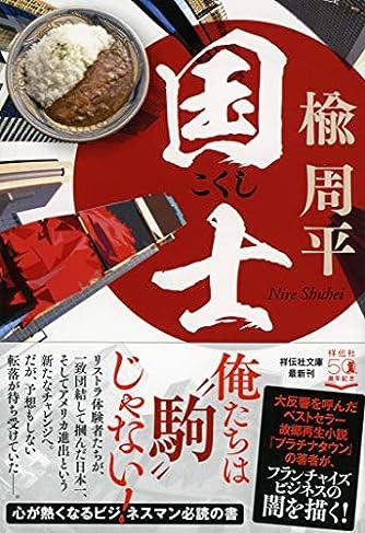 国士 (祥伝社文庫)