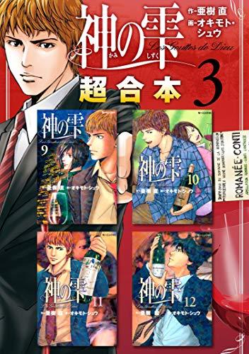 神の雫 超合本版(3) (モーニングコミックス)