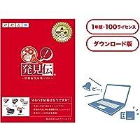 情報漏洩対策ソフト 発見伝Notice(1年版・100ライセンス)ダウンロード版