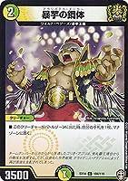 デュエルマスターズ DMEX14 104/110 暴芋の鋼体 (C コモン) 弩闘×十王超ファイナルウォーズ!!! (DMEX-14)