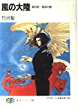 風の大陸〈第4部〉宿命の都 (富士見ファンタジア文庫)