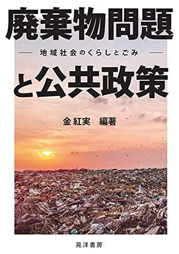 廃棄物問題と公共政策