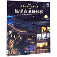 Who Says the Night Is Still (Chinese Edition)