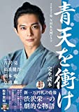 2021年NHK大河ドラマ「青天を衝け」完全読本 (NIKKO MOOK)
