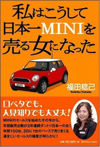 私はこうして日本一MINIを売る女になった