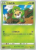 ポケモンカードゲーム S6a 004/069 クルミル 草 (C コモン) 強化拡張パック イーブイヒーローズ