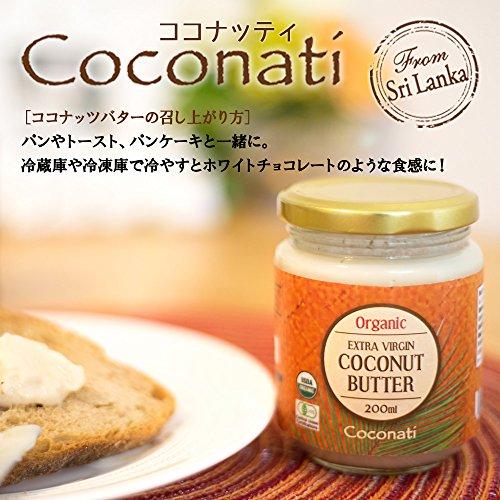 Coconati『ココナッツバター』