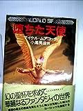 堕ちた天使 (1982年) (World SF)