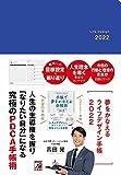 夢をかなえるライフデザイン手帳2022 明日香出版社 9784756921789