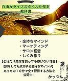 CREATE FREE LIFE STYLE: DONNASYOUZAIWOKATTEMOKASEGENAIRIYUU NANIWOSITEMOKASEGERUKANEMOTIMAINNDOWOZYUPPUNNDESYUUTOKU (BUSINESS BOOK) (Japanese Edition)