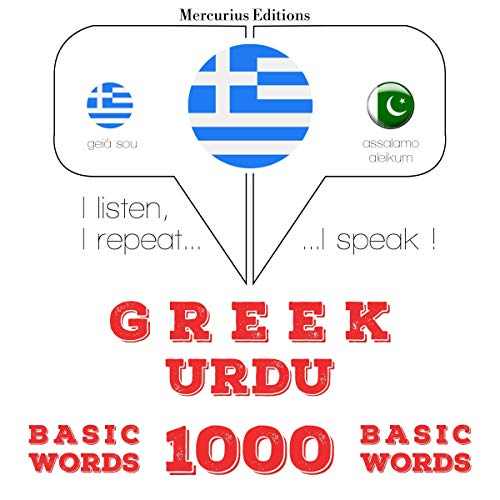 Greek - Urdu. 1000 basic words cover art