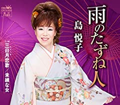 島悦子「三日月恋歌」の歌詞を収録したCDジャケット画像