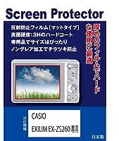 CASIO EXILIM EX-ZS260専用 液晶保護フィルム(反射防止フィルム・マット)