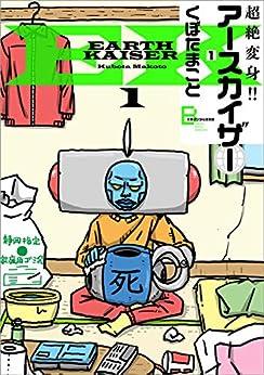 [くぼたまこと] 超絶変身!! アースカイザー 第01巻