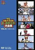 石ノ森章太郎大全集 VOL.10 TV特撮1991‐2002[DSTD-08830][DVD]