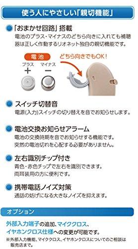 リオネット『トリマー式デジタル補聴器耳かけ型(HB-D8C)』