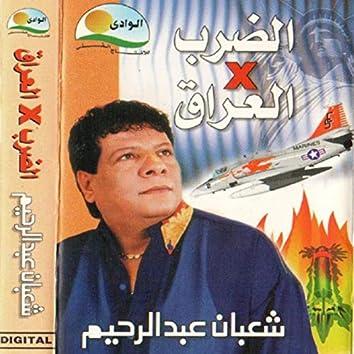Eldrb Fi Elaraq