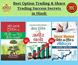 Best Option Trading & Share Trading Success Secrets in Hindi (Set Of 3 Books)