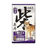 日本犬 柴専用 11歳から用 チキン味 2.5kg×4袋