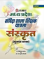 Madhya Pradesh Sanvida Shala Shikshak Patrta Pariksha Sanskrit (Mukhya Bhasha)