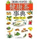 「医者いらず」の健康茶事典 (PHP文庫)