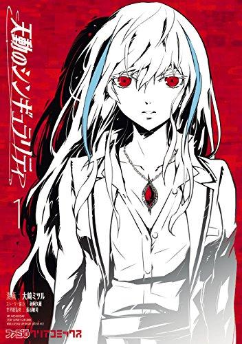 天動のシンギュラリティ(1) (ファミ通クリアコミックス)の詳細を見る