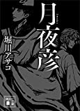 月夜彦 (講談社文庫)