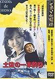 土佐の一本釣り[DVD]