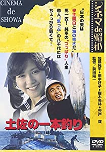 土佐の一本釣り(1980)