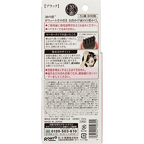 ロート製薬50の恵エイジングケアお出かけ前の白髪かくしブラックくし型マーカータイプ生え際1cmの使用で約30回分使うたびに徐々に染まるタイプ10mL